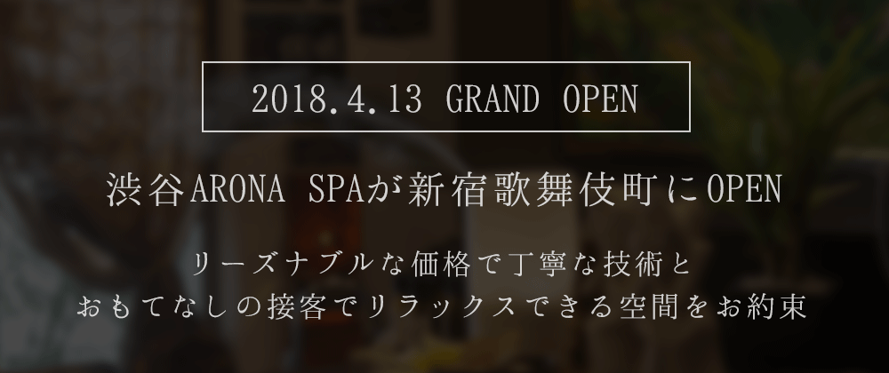 新宿リラクゼーションサロンのARONA-SPA-HANAREは南国バリ風でアロマの香りが広がるお店