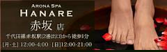 赤坂リラクゼーションサロン|ARONA-SPA-HANAREは南国バリ風でアロマの香りが広がるリラクゼーションサロン店