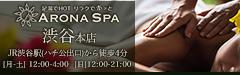 渋谷リラクゼーションサロン|ARONA-SPAは南国バリ風でアロマの香りが広がるリラクゼーションサロン店