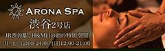 渋谷2号店|ARONA-SPAは南国バリ風でアロマの香りが広がるリラクゼーションサロン店